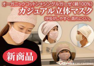 オーガニックコットン+シングルガーゼ(綿100%)カジュアル立体マスク 新商品呼吸がしやすく、蒸れにくい。※遠赤外線加工はしておりません。