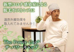新型コロナ感染症による脱毛やストレスに遠赤外線効果を取入れてみませんか!The Power Cap ザ・パワーキャップ