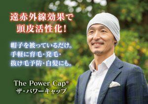 遠赤外線効果で頭皮活性化! 帽子を被っているだけ。手軽に育毛・発毛・抜け毛予防・白髪にも。The Power Cap ザ・パワーキャップ