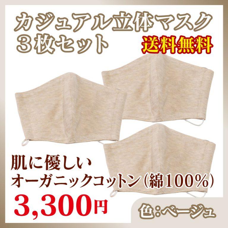 mask-3set-beige