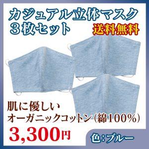 mask-3set-blue