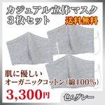 mask-3set-gray