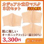 mask-3set-orange