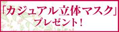 「カジュアル立体マスク」プレゼント!