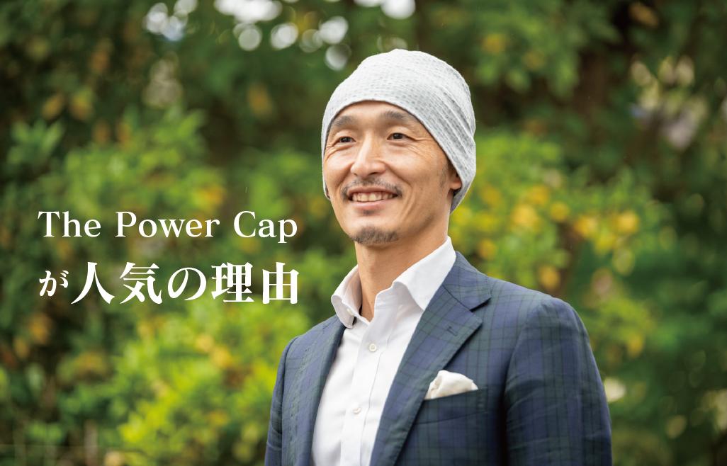 The Power Cap が人気の理由