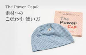 The Power Capの素材へのこだわり・使い方