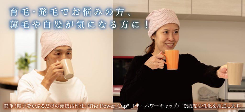 育毛・発毛でお悩みの方、薄毛や白髪が気になる方に!簡単!帽子をかぶるだけの頭皮活性化!The Power Cap®(ザ・パワーキャップ)で頭皮活性化を推進します!