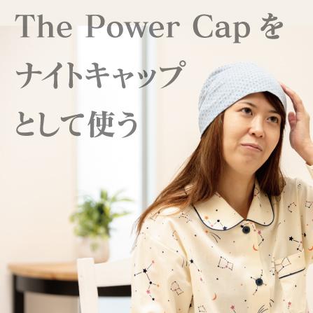 The Power Capをナイトキャップとして使う
