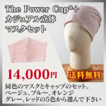 tpc-mask-set-red
