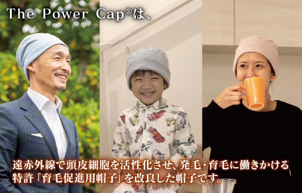 The Power Capは、遠赤外線で頭皮細胞を活性化させ、発毛・育毛に働きかける特許「育毛促進用帽子」を改良した帽子です。