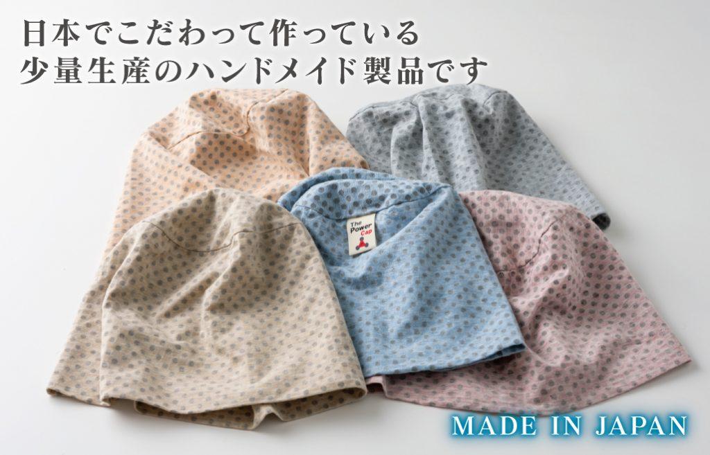 日本でこだわって作っている少量生産のハンドメイド製品です。 MADE IN JAPAN
